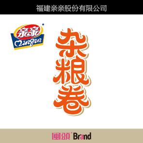 """""""杂粮卷""""品牌标志设计"""