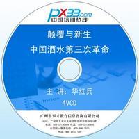 《颠覆与新生--中国酒水第三次革命》|4VCD