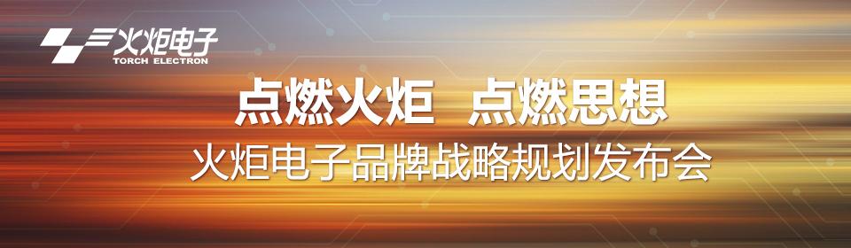 """""""点燃火炬 点燃思想""""火炬电子品牌战略规划发布会"""
