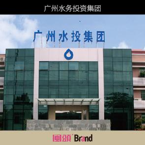 广州水投集团