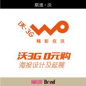 沃3G 0元购 海报设计及延展