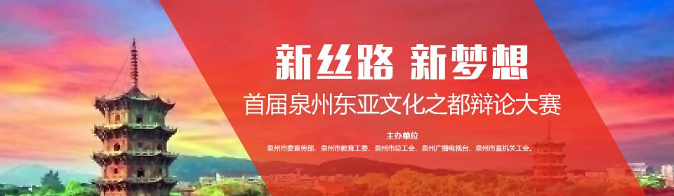 泉州首届东亚文化之都辩论大赛