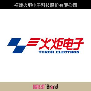 福建火炬电子品牌战略规划全案