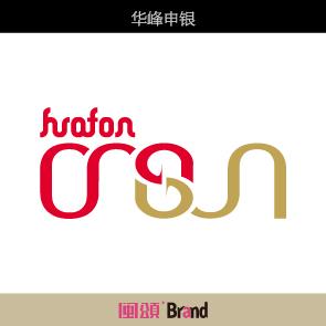 华峰申银品牌标志设计