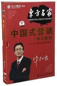 《中国式营销-华氏亮剑》 10DVD