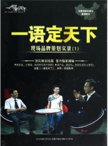 《一语定天下 现场品牌策划实录》6DVD 华红兵 新品上市